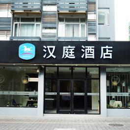 青岛汉庭酒店预订_汉庭上海徐家汇酒店预订价格_位置地址_电话 - 华住酒店