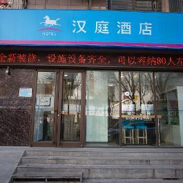 汉庭西宁湟光酒店360全景图