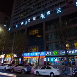 汉庭兰州静宁南路酒店360全景图