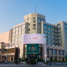 全季莆田凤凰山公园酒店360全景图