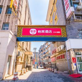 怡莱承德避暑山庄酒店360全景图